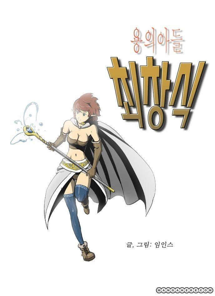 Dragon's Son Changsik 6 Page 1