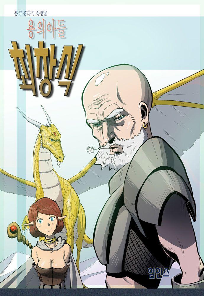 Dragon's Son Changsik 14 Page 1