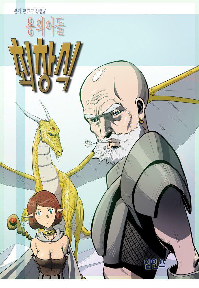 Dragon's Son Changsik 20 Page 2