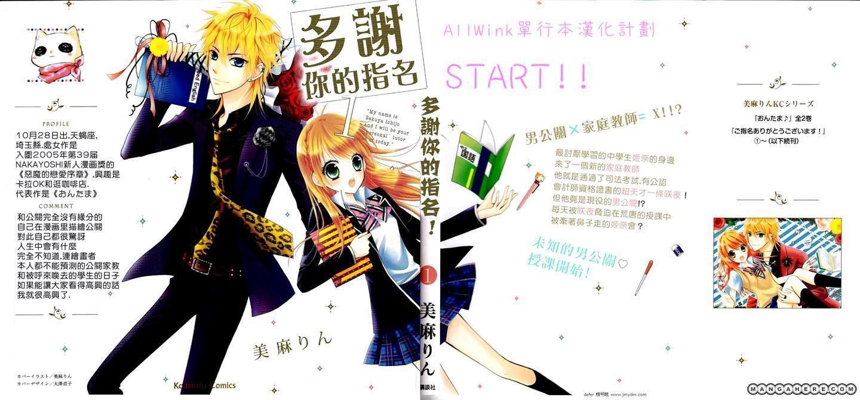 Goshimei Arigatou Gozaimasu! 1 Page 1