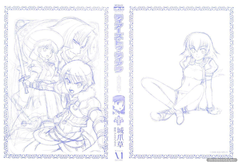 Tears to Tiara - Kakan no Daichi 1 Page 1