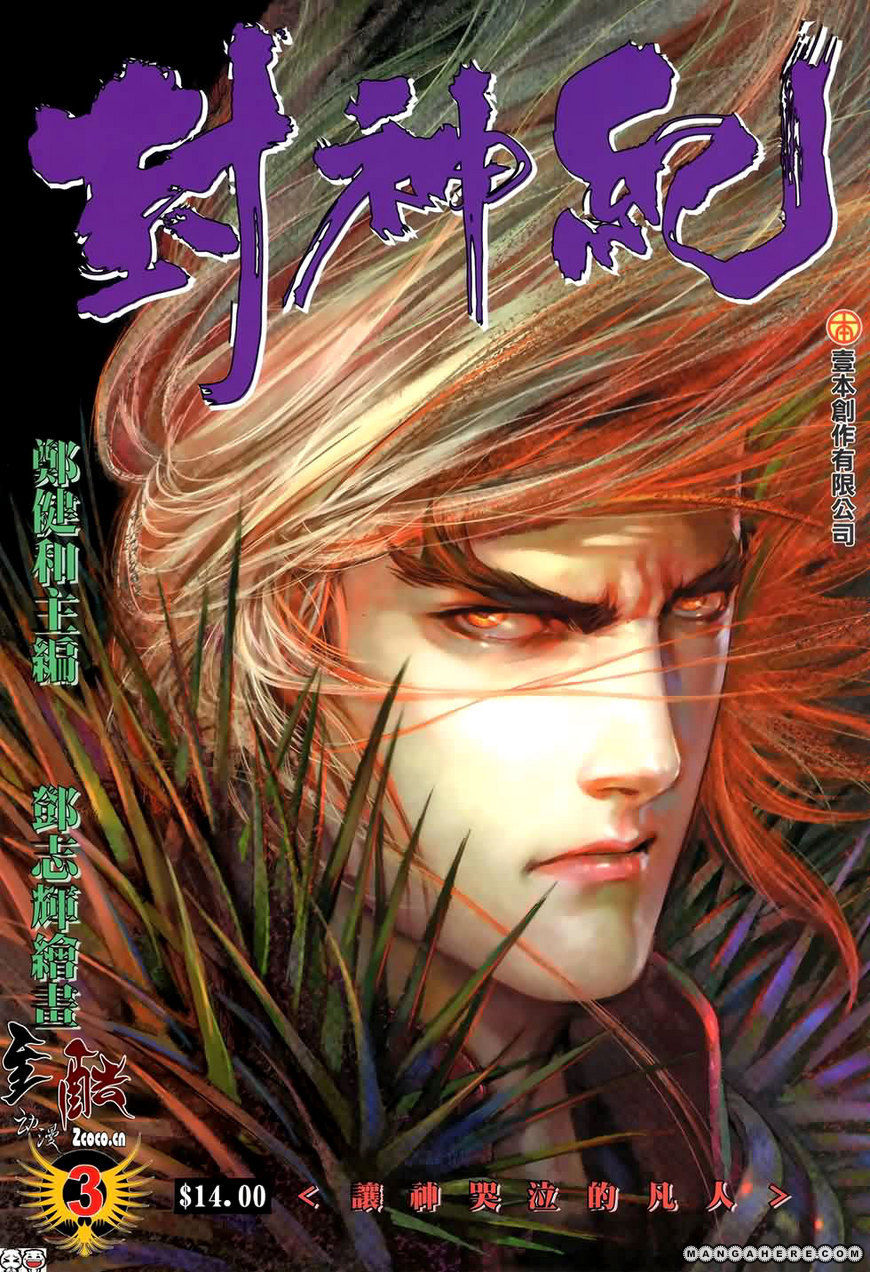 Feng Shen Ji 3 Page 1
