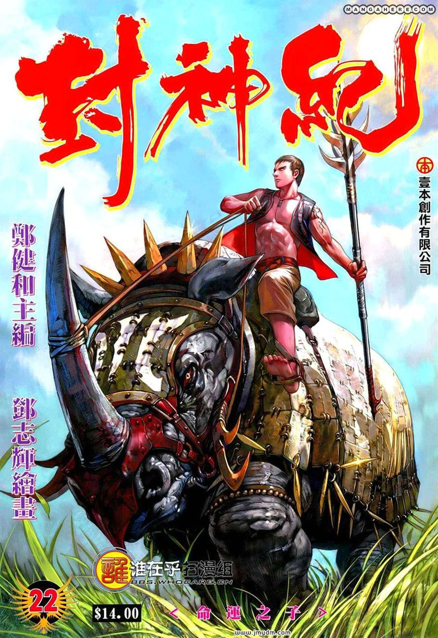 Feng Shen Ji 22 Page 1