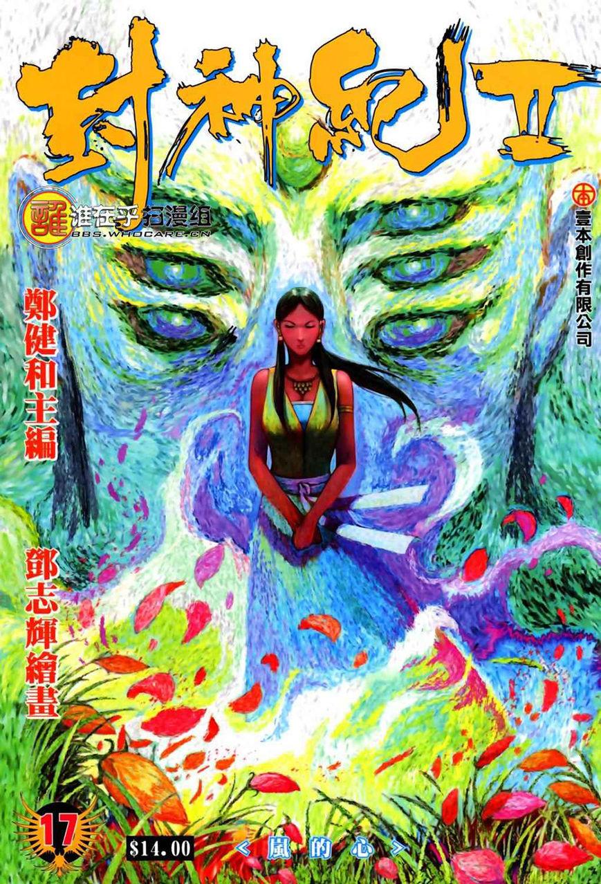 Feng Shen Ji 55 Page 2