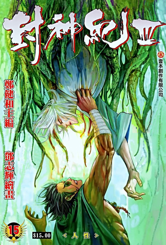 Feng Shen Ji 117 Page 2