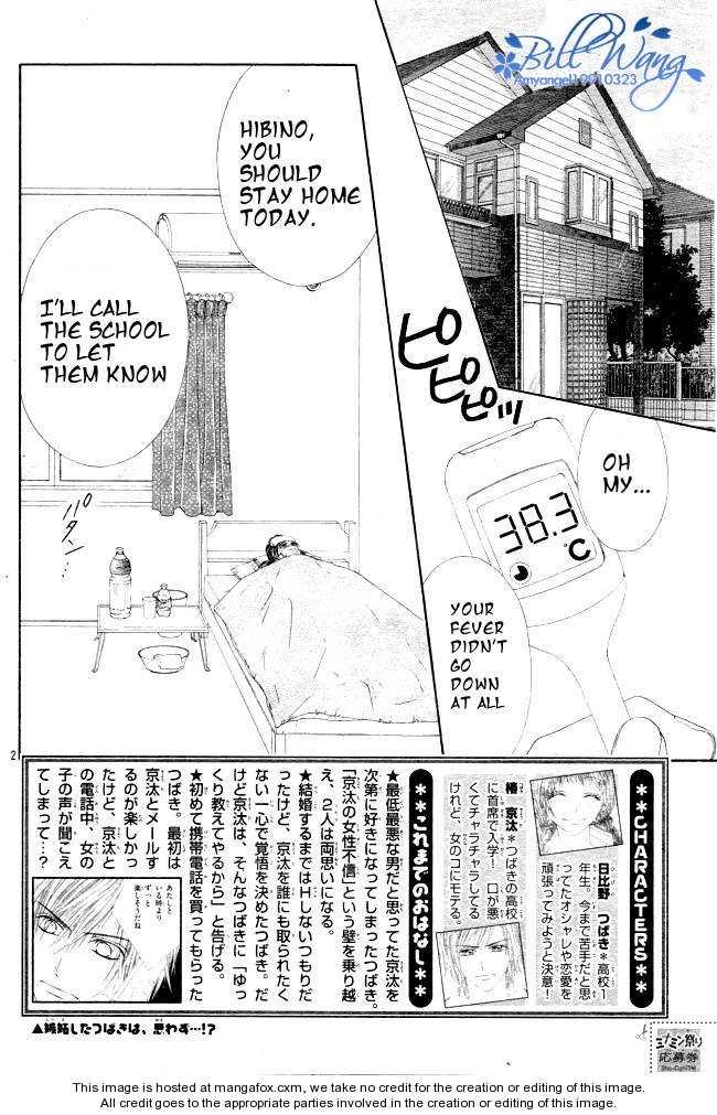Kyou, Koi wo Hajimemasu 35 Page 2