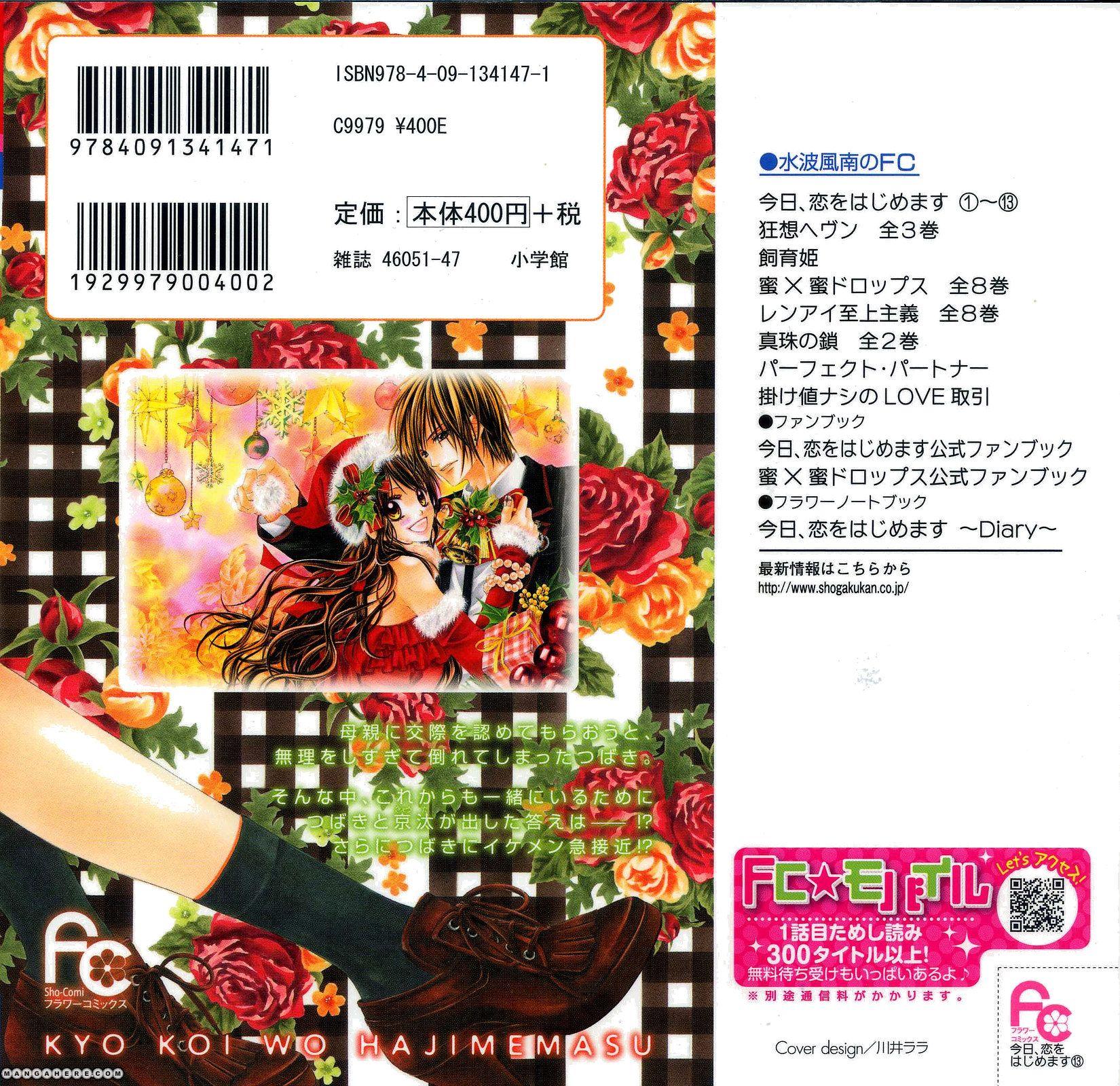 Kyou, Koi wo Hajimemasu 80 Page 3