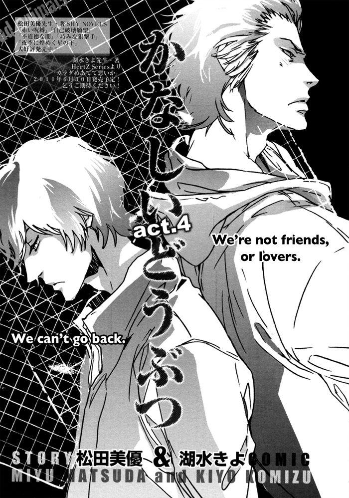Kanashii Doubutsu 4 Page 2