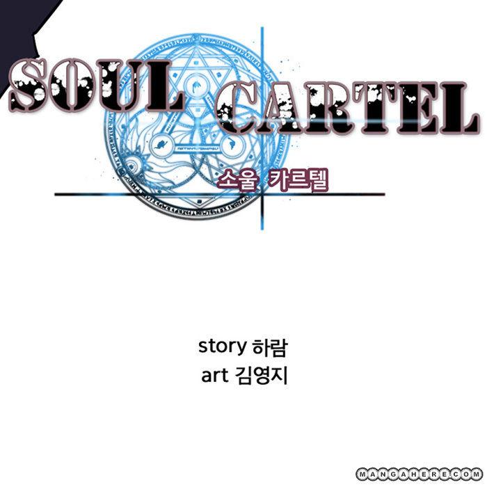 Soul Cartel 0 Page 4
