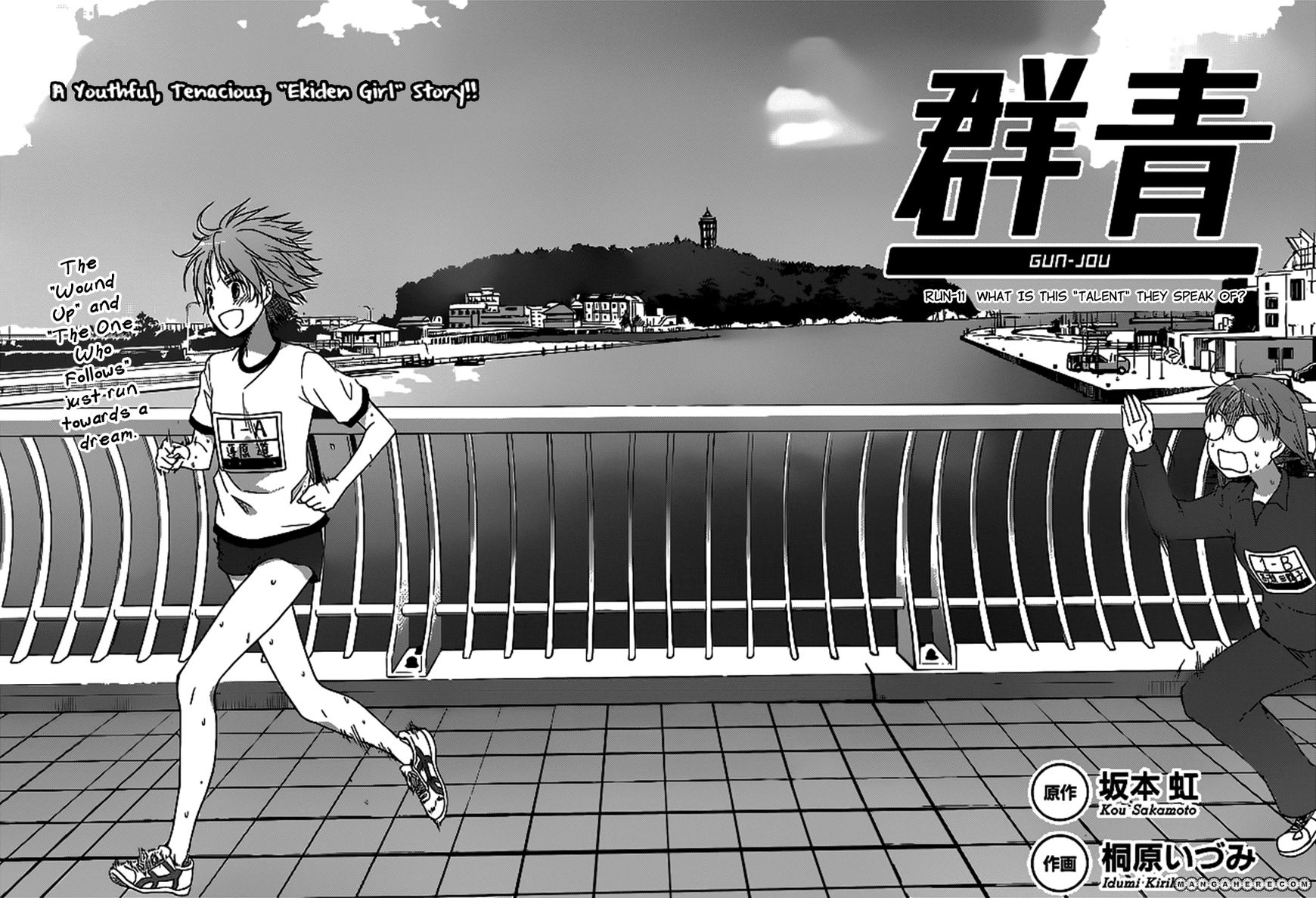 Gunjou (KIRIHARA Idumi) 11 Page 1