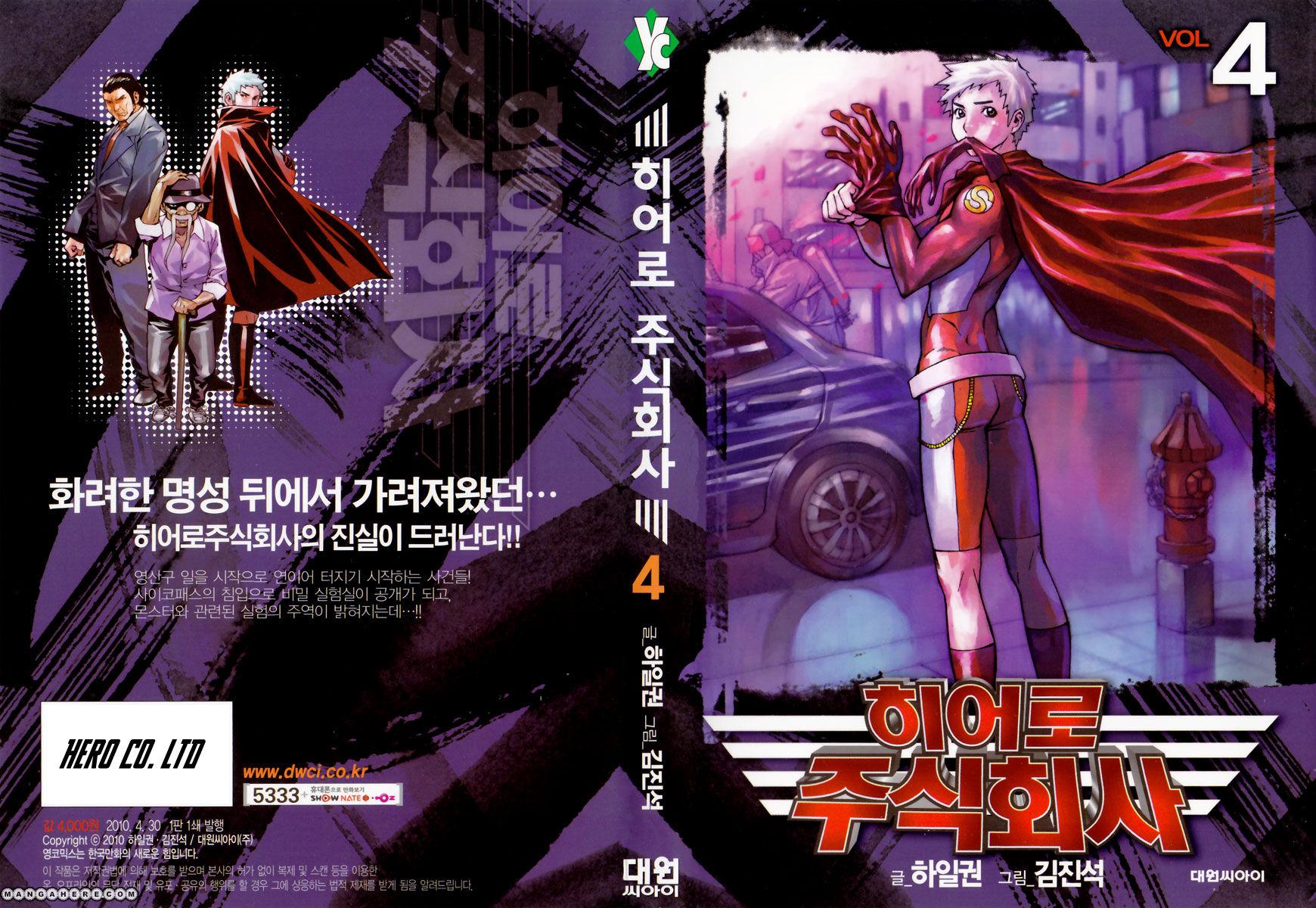 Hero Co., Ltd. 19 Page 1