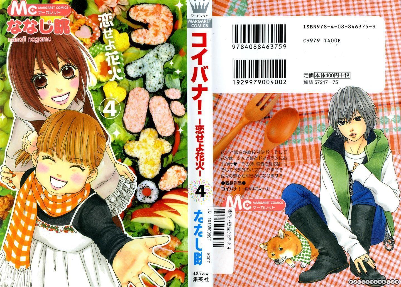 Koibana! Koiseyo Hanabi 19 Page 1