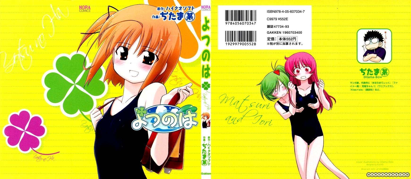 Yotsunoha 1 Page 2