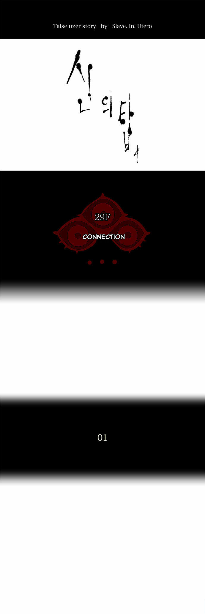 Tower of God  Season 2 39 Page 2