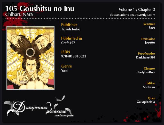 105 Goushitsuji no Inu 3 Page 2