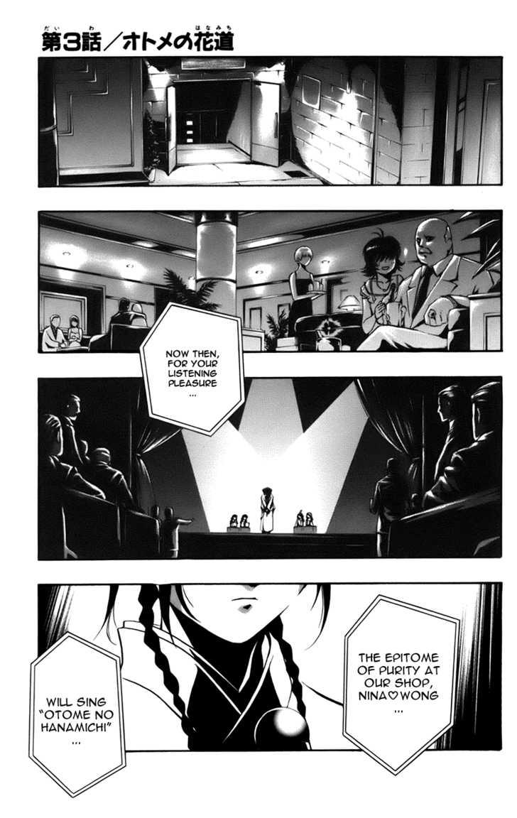 Mai-Otome Arashi 3 Page 2