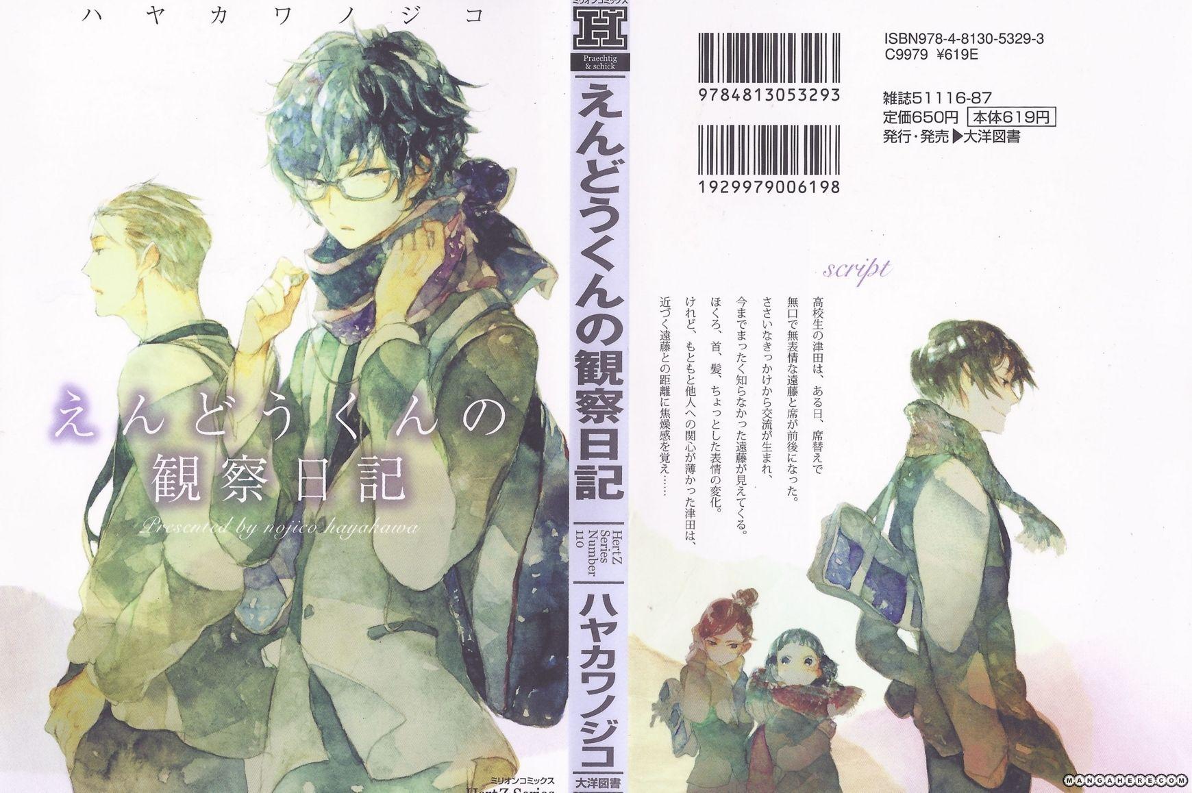 Endou-kun no Kansetsu Nikki 1 Page 2
