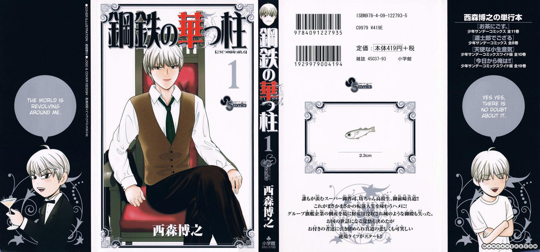 Koutetsu no Hanappashira 1 Page 2