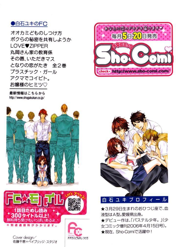 Ookamidomo no Shitsukekata 3 Page 2