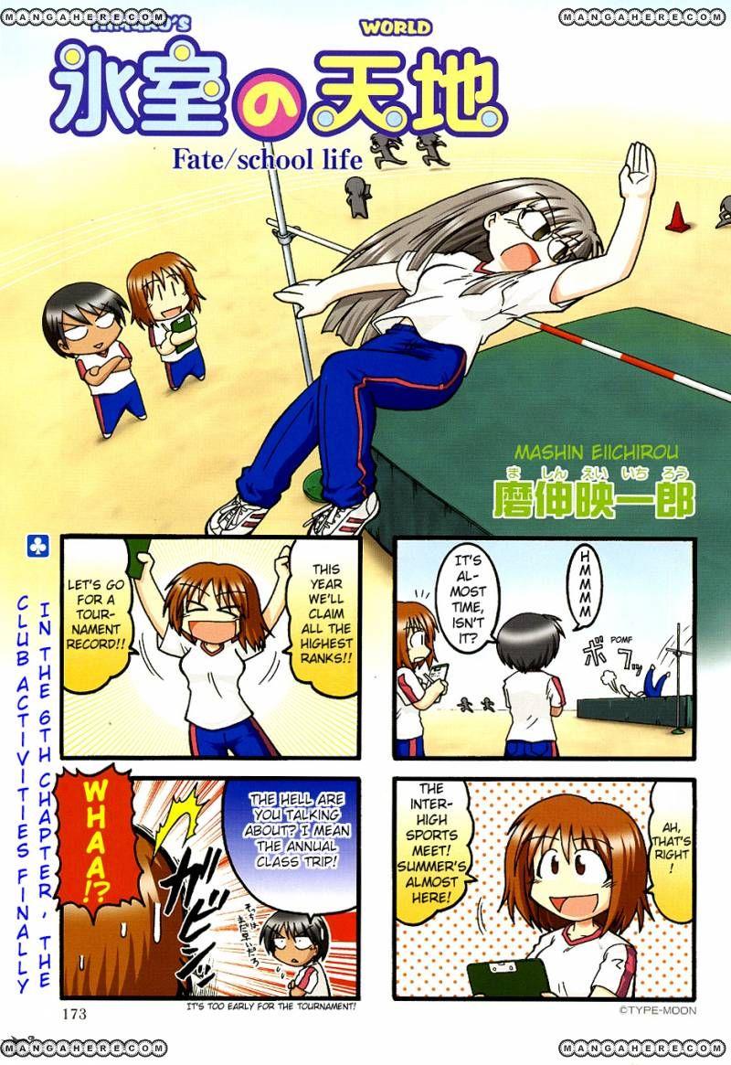 Himuro No Tenchi Fateschool Life 6 Page 1