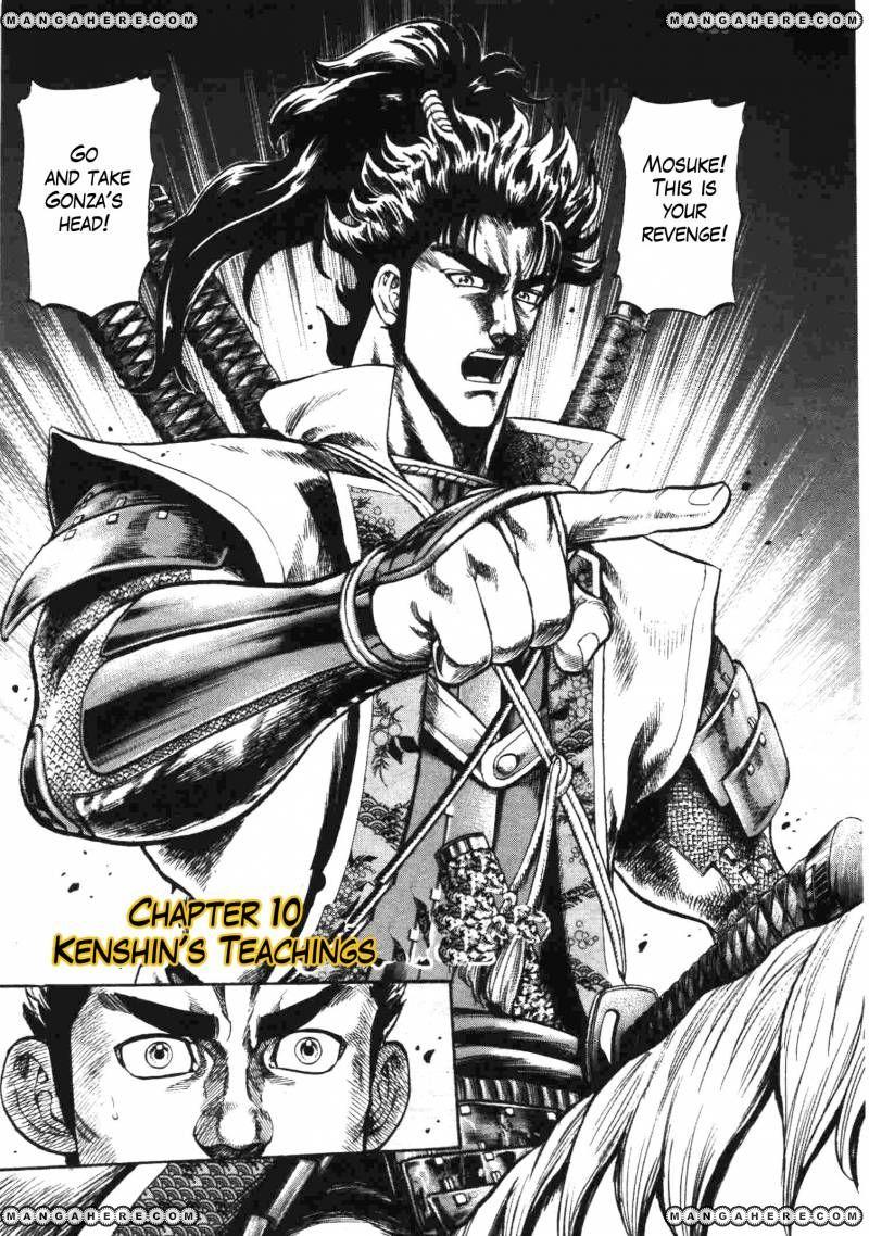 Gifuu Doudou Naoe Kanetsugu Maeda Keiji Sakegatari 10 Page 2