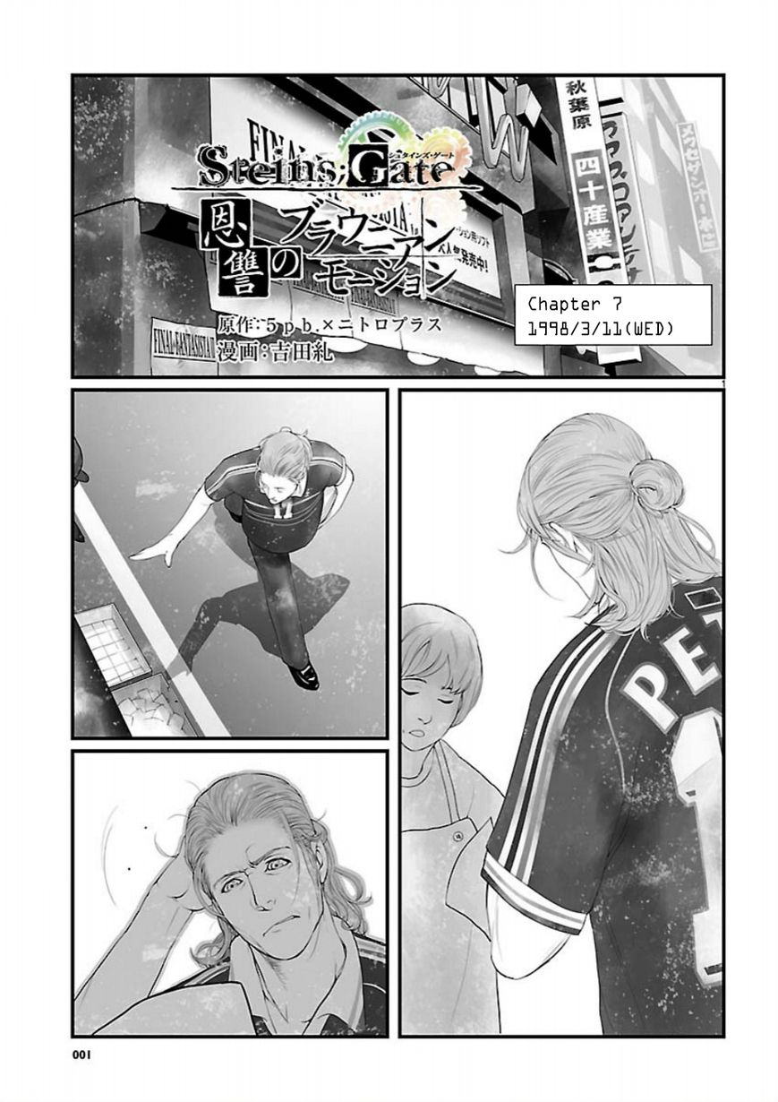 Steinsgate Onshuu No Brownian Motion 7 Page 1