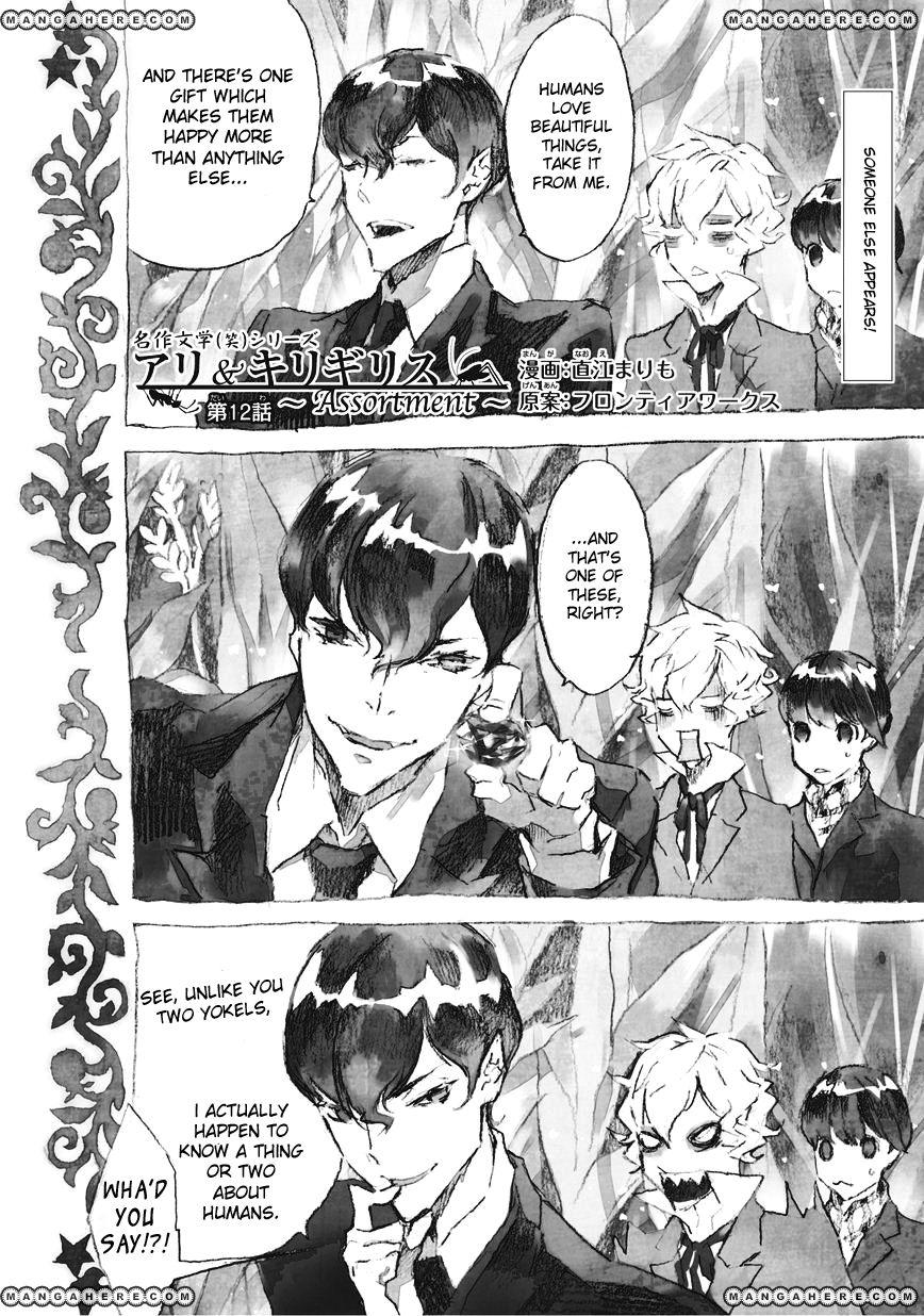Ari & Kirigirisu - Assortment 12 Page 2