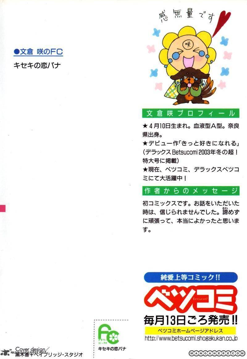 Kiseki no Koibana 1 Page 1