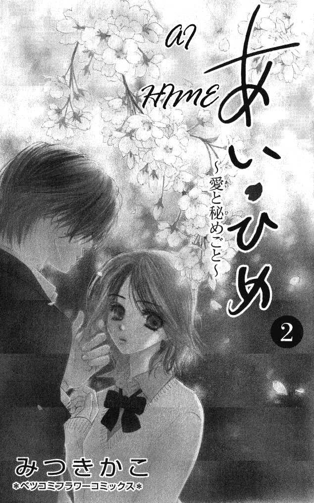 Ai Hime - Ai to Himegoto 5 Page 3