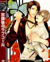 Houkago no Love Call