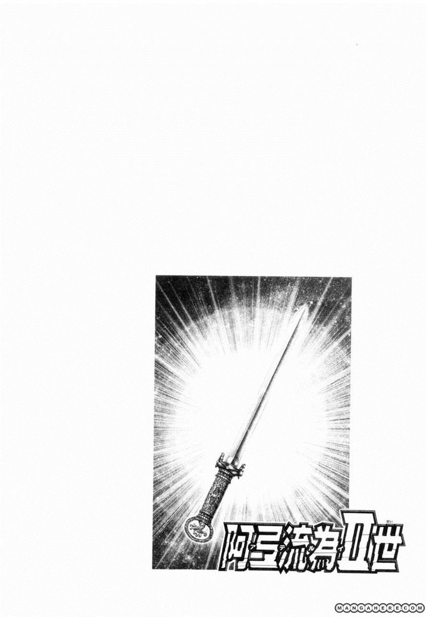 Aterui II-sei 3 Page 1