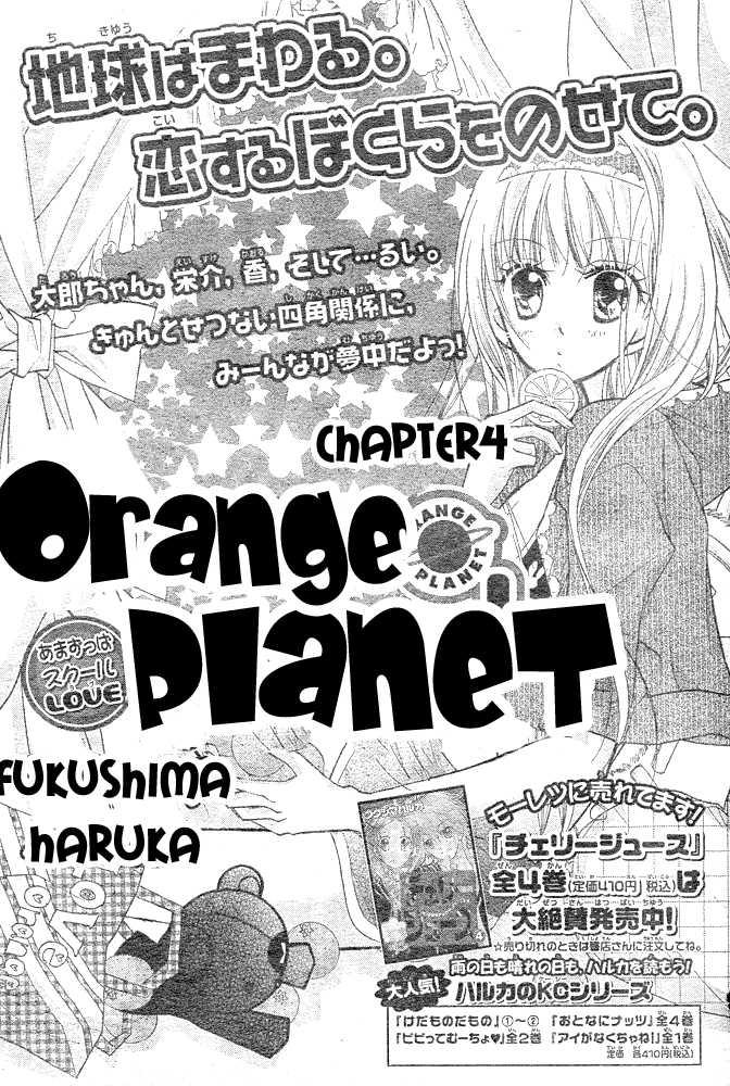 Orange Planet 4 Page 1
