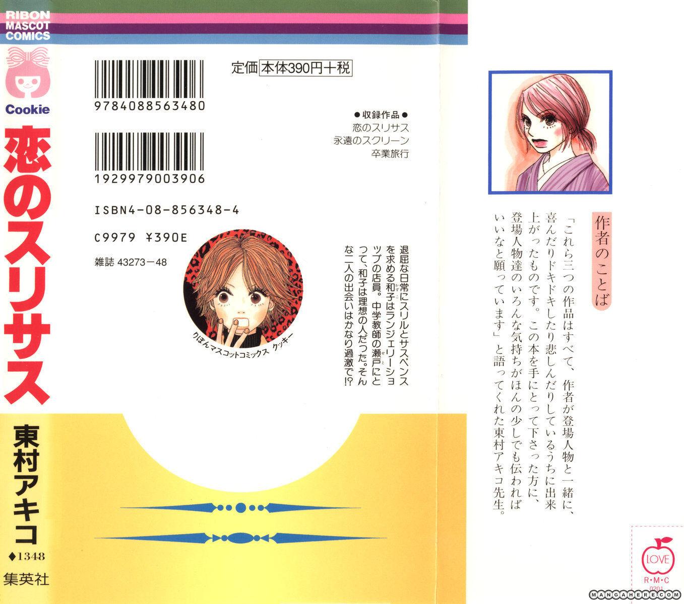 Koi no Surisasu 1 Page 2