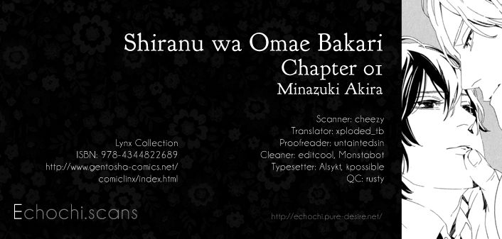 Shiranu wa Omae Bakari 1 Page 1