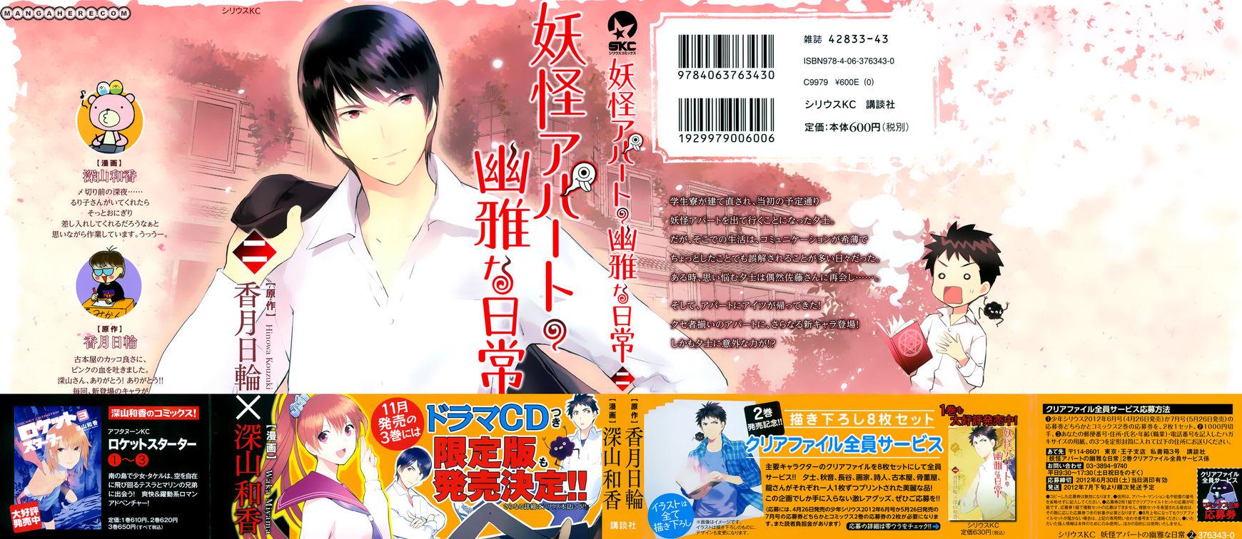 Youkai Apato no Yuuga na Nichijou 6 Page 2