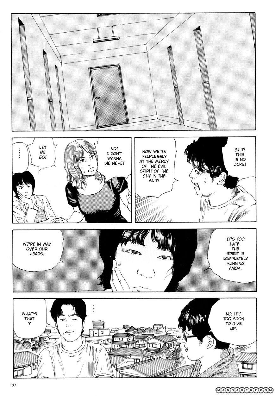Anamorphosis no Meijuu 1.5 Page 1