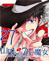 Yamada-kun to 7-nin no Majo