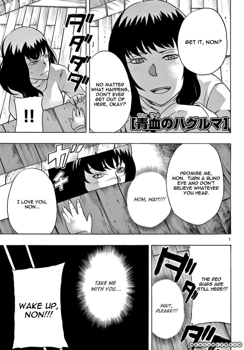 Seiketsu no Haguruma 10 Page 1