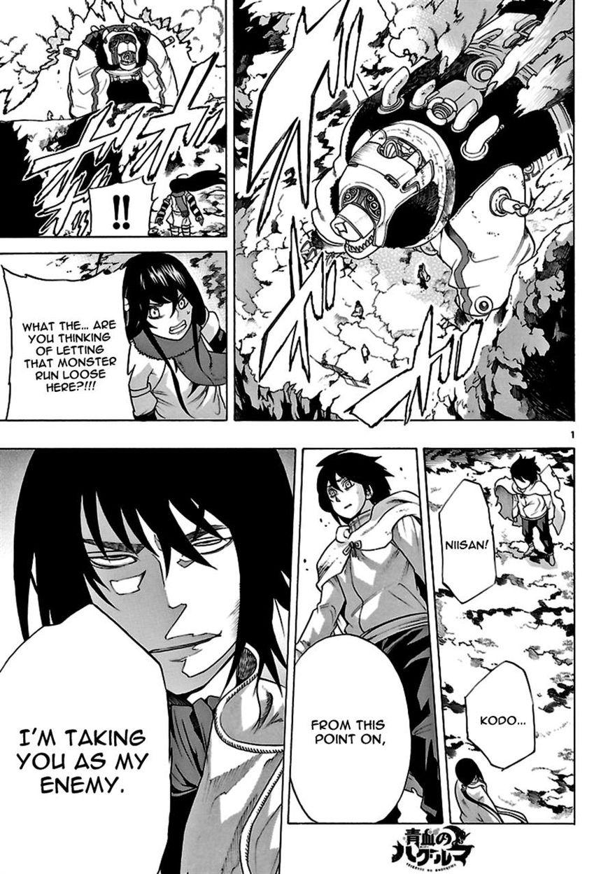 Seiketsu no Haguruma 17 Page 1