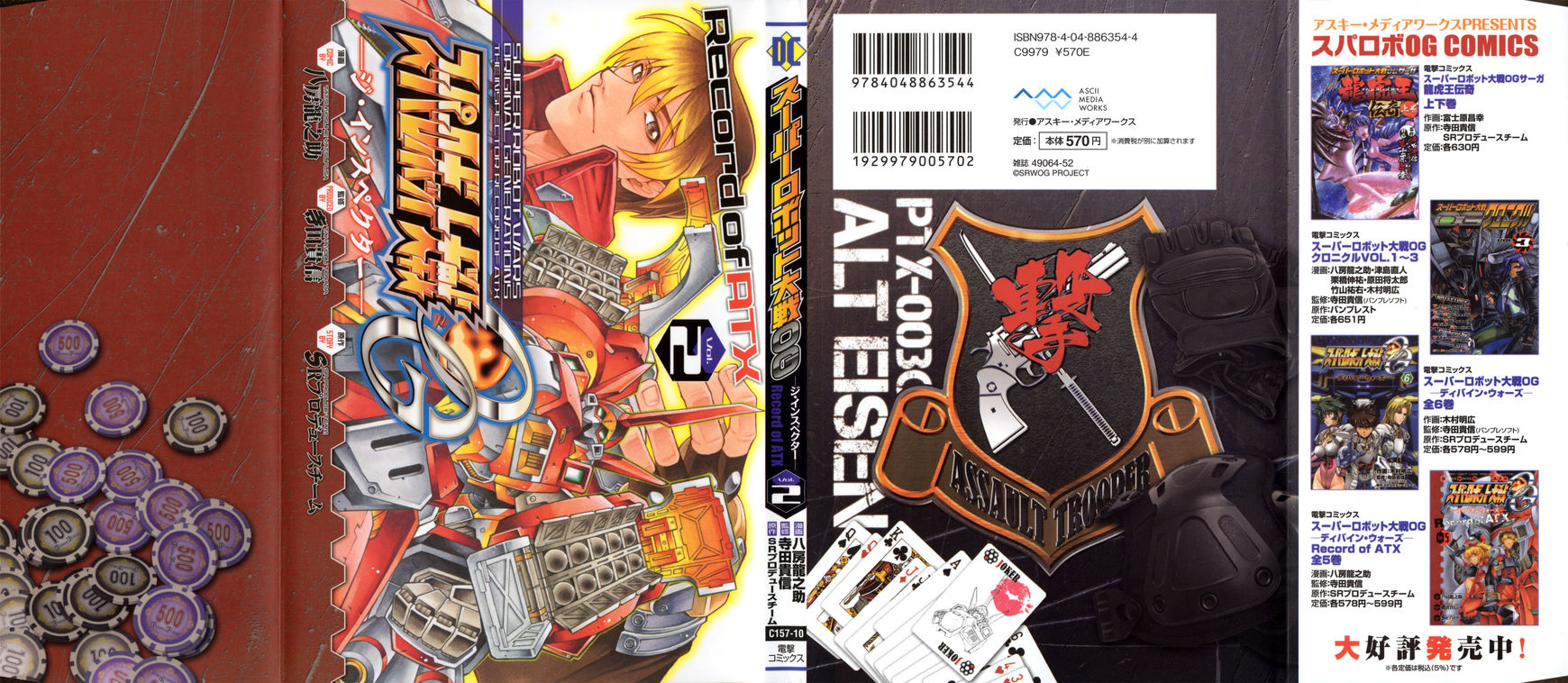 Super Robot Taisen OG - The Inspector - Record of ATX 6 Page 1