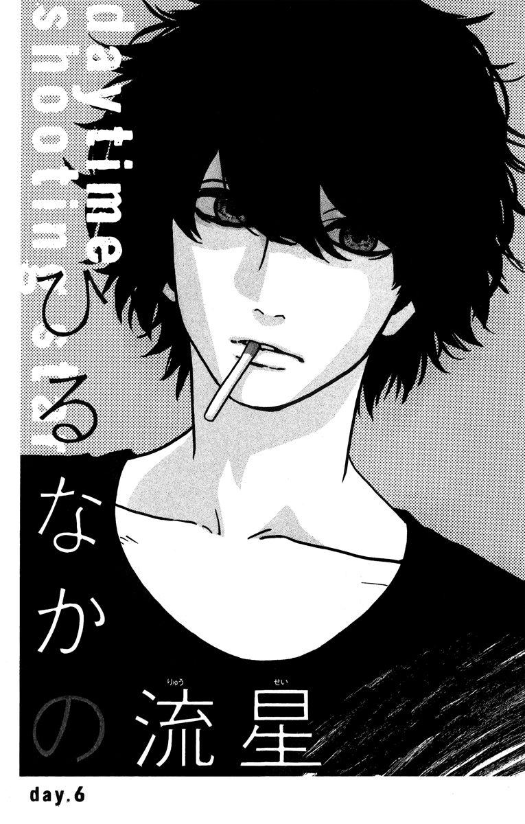 Hirunaka no Ryuusei 6 Page 2
