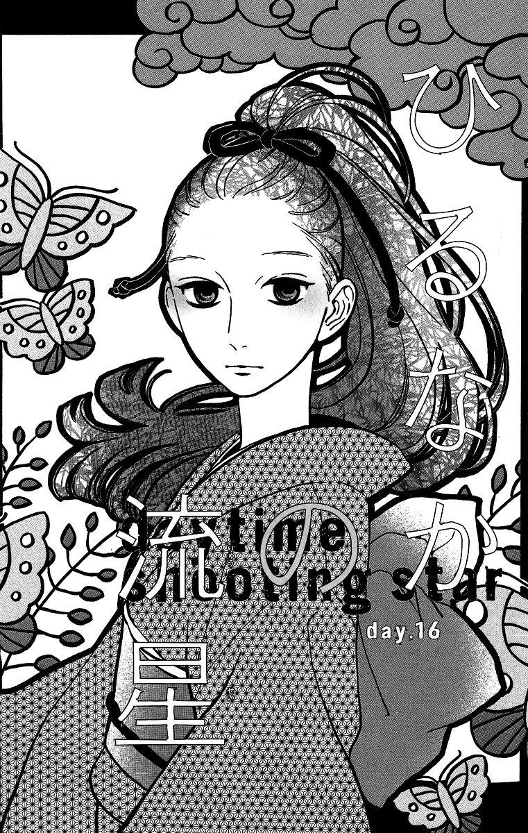 Hirunaka no Ryuusei 16 Page 2