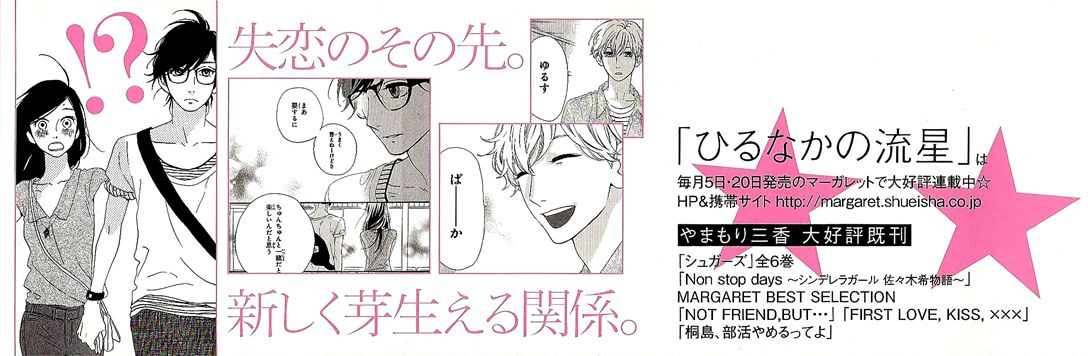 Hirunaka no Ryuusei 22 Page 3