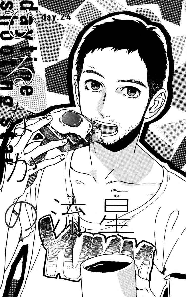 Hirunaka no Ryuusei 24 Page 2