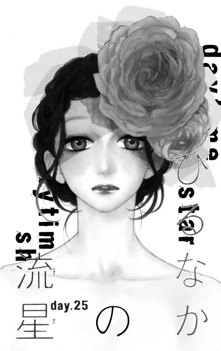 Hirunaka no Ryuusei 25 Page 2