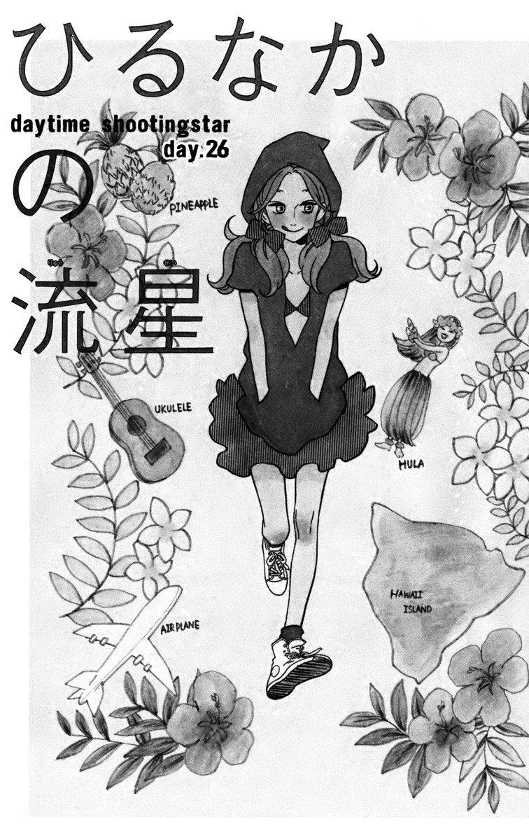 Hirunaka no Ryuusei 26 Page 2