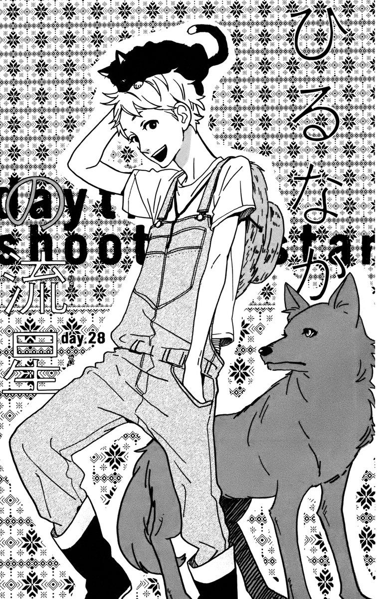 Hirunaka no Ryuusei 28 Page 2