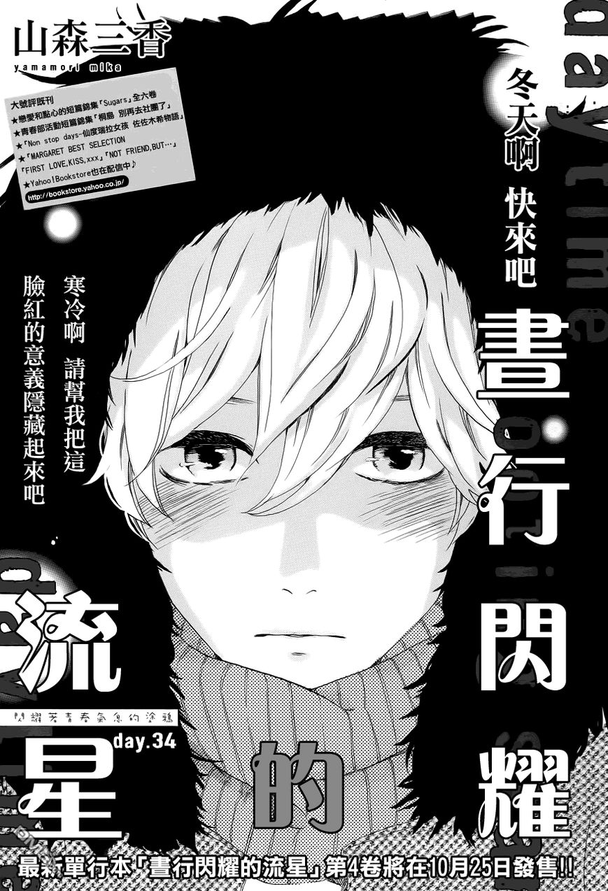 Hirunaka no Ryuusei 34 Page 1
