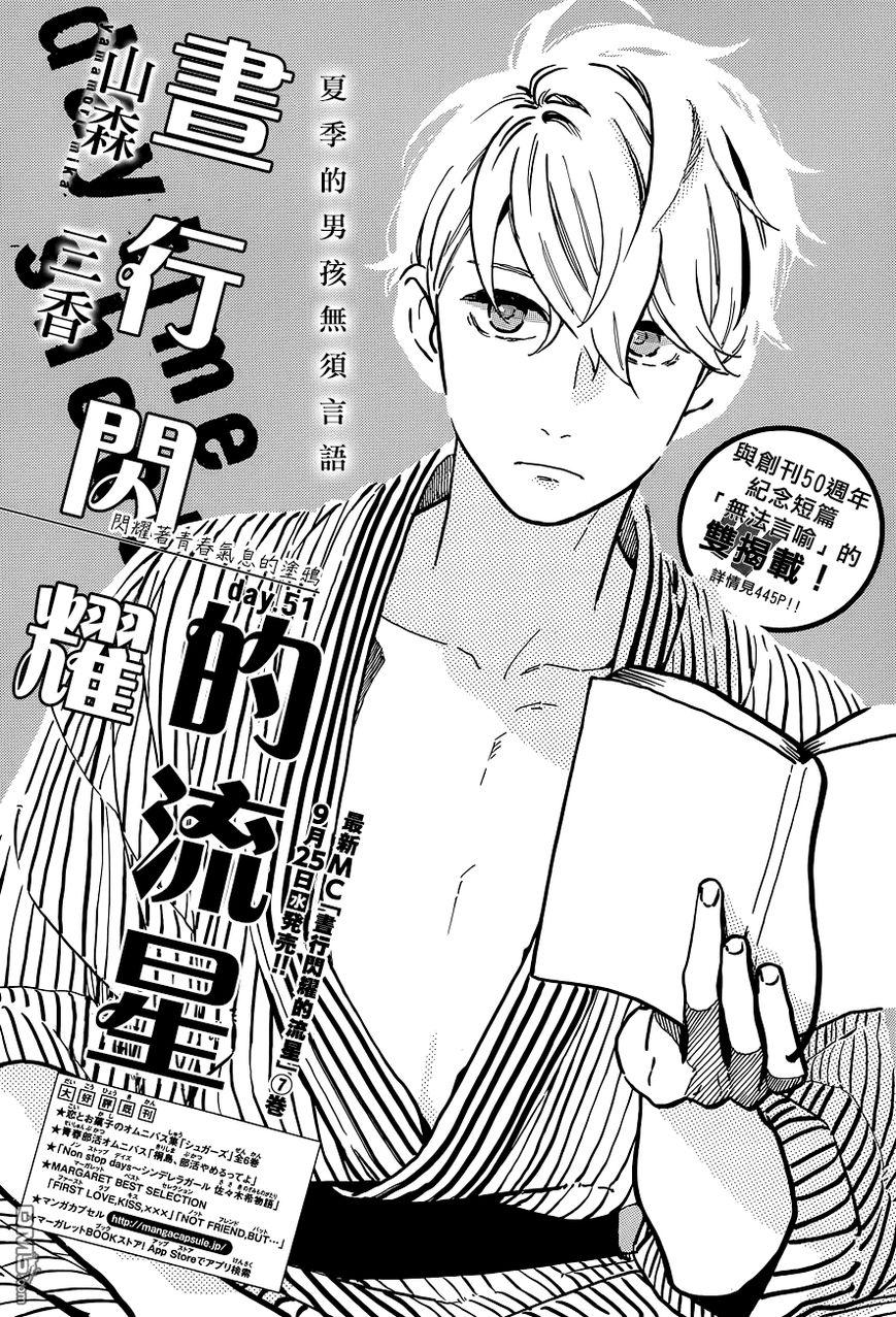 Hirunaka no Ryuusei 51 Page 1