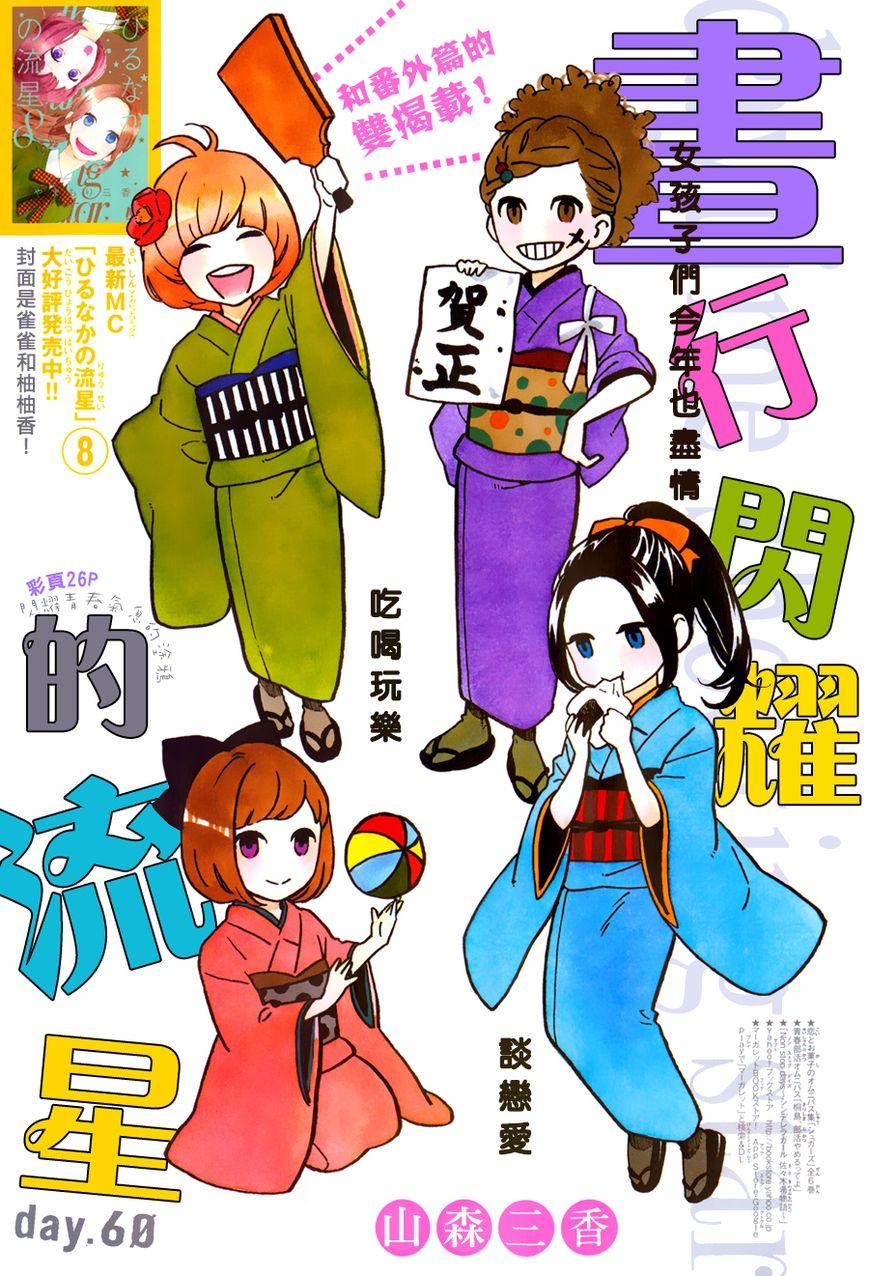 Hirunaka no Ryuusei 60 Page 1